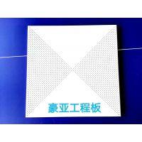 青岛方形铝天花板吊顶 600铝扣板厂家直销