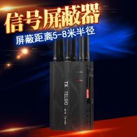 特信手持6路车载gps信号屏蔽器 wifi屏蔽器 手机信号屏蔽器234G