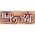 广州雪之恋糕点点类