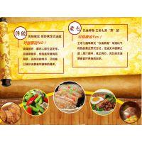 王老七蒸菜馆 总部全程扶持获得丰厚的利润