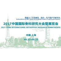 2017(第二届)中国国际骨科研究大会