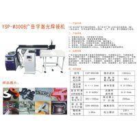 销售成都依斯普YSP-W220五金激光焊接机,真正的厂家直销激光焊接机