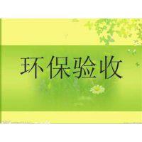 惠州环保验收之未验收企业该如何开展自主验收工作?