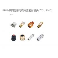 BDM-系列防爆电缆夹紧密封接头(ⅡC、ExtD)型号 规格丨广东丨厂家直销