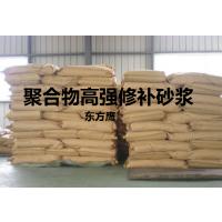 北京东方鹰高强聚合物修补砂浆厂家、混合砂浆