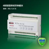 睿控电气RSL4路智能照明控制器