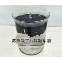 油性漆漆雾凝聚剂,油性漆污水专用漆雾凝聚剂厂家,25KG/桶
