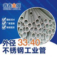 质量不锈钢焊管 佛山大口径焊管 304不锈钢管厂家直销