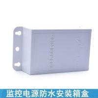 小号监控设备防水箱/POE分离器电源防水盒/户外接线盒/ABS塑料壳