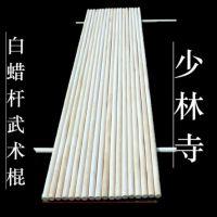 河北沧州白蜡杆武术棍工厂直销,批发价