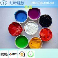 调节硅胶颜色的色膏可调各种颜色