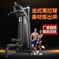 坐式高拉背训练器械家用背部肌肉训练健身房商用器材低拉背训练器