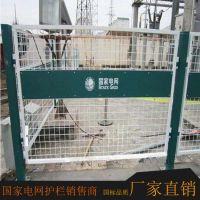 国家电网护栏,框架隔离栅,变压器隔离栏
