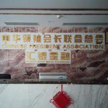 深圳南山西丽/沙河背景墙logo广告制作公司