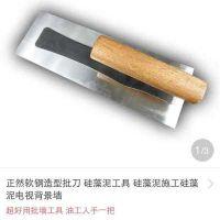 软钢批刀_硅藻泥专用软钢批刀/家装专用/厂价直销舵商