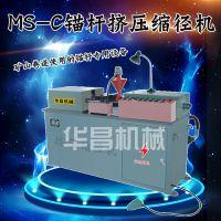 华昌MS-C锚杆挤压缩径小型钢管缩管机