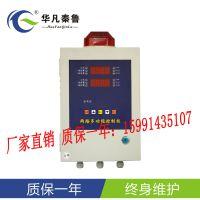 西安华凡HFM-302工业矿用固定式双路报警控制器厂家直销
