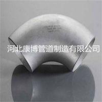 专业生产 国标弯头 不锈钢大口径对焊、厚壁弯头