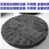 洗涤塔水蒸汽过滤除雾器 不锈钢 塑料材质 SP HP HR型 上善定做