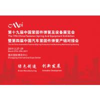 """供应""""第十九届中国紧固件弹簧及设备展览会""""展位"""