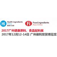 2017广州健康原料、食品配料展(Hi & Fi Guangzhou 2017)