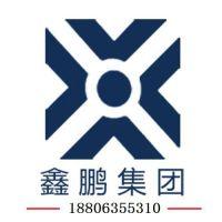 鑫鹏源智能装备集团有限公司