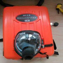 HYZ4正压氧气呼吸器 4小时氧气呼吸器