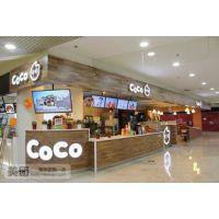 西安coco加盟条件及费用