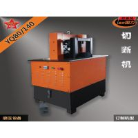 信本科技YQ80/140槽钢切断机液压冲剪安全高效