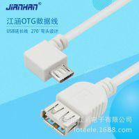 江涵(JH-4251)安卓手机 Micro USB延长线 短款 功能传输充电线 1m