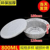 伟箔WB-180一次性碗 铝箔餐盒 煲仔机专用铝箔碗 锡纸碗打包盒 厂家直销
