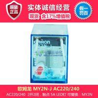 欧姆龙 继电器 MY2N-J AC220/240型一般通用继电器,含17%增值税