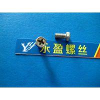 中山凹头螺丝厂家,生产凹头十字槽螺丝,凹头外六角螺丝,注塑螺丝
