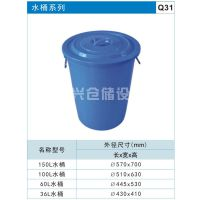 金山塑料水桶山阳塑料水桶