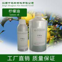 柠檬精油厂家直销 柠檬油 美白精油 按摩保养 小量起 可小瓶分装