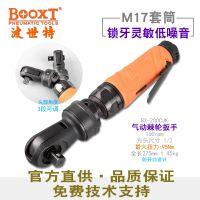 套筒扳手BOOXT厂家正品气动扳手BX-200CJK可调式棘轮风扳手包邮