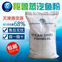批发包邮进口秘鲁蒸汽鱼粉龙虾水产饲料促生长蛋白68个50kg/袋