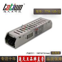 通天王12V10A电源变压器 12V120W室内长条型开关电源