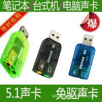 USB声卡usb 5.1声道外置免驱 台式机笔记本SOUND CAR电脑配件批发