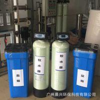 美容院洗衣房软化水处理设备 锅炉自动化1T/H软水机 晨兴厂家直销