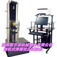优惠提供济南斯尔诺公司TLW型螺旋圆柱弹簧拉压性能试验机