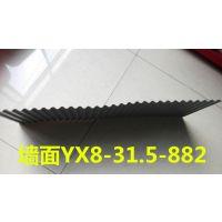 墙面YX8-31.5-882楼承板生产厂家