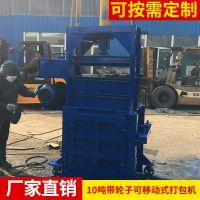 海城拓佑可定做芦苇谷秸半自动液压打包机 废纸立式捆扎机