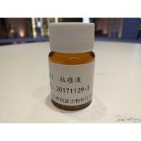 伈海珈蓝祛痘液