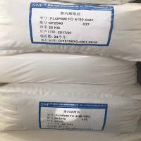 法国爱森FO4190SSH阳离子聚丙烯酰胺印染厂脱水剂pam聚丙烯酰胺晟宝化工厂家销售