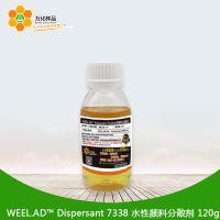 万化样品 免费样品 Dispersant 7338 水性颜料分散剂 120g/瓶 涂料助剂