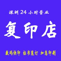 深圳24小时营业打印店 专业制作装订投标书 无线胶装书本包装