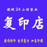 A【深圳24小时营业图文店】全天候打印制作标书 无线胶装成册