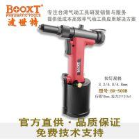 BOOXT气动拉钉枪BX-500B抽芯铆钉枪加长拉铆枪自吸钉气动拉钉枪包邮