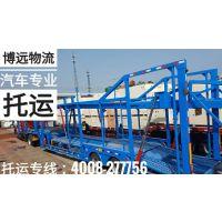 长沙到北京、天津、沈阳 轿车托运博远价格更低服务更好